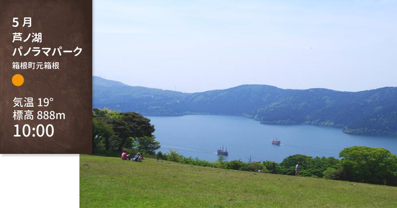1605_Fujiashinoko_panoramapark01