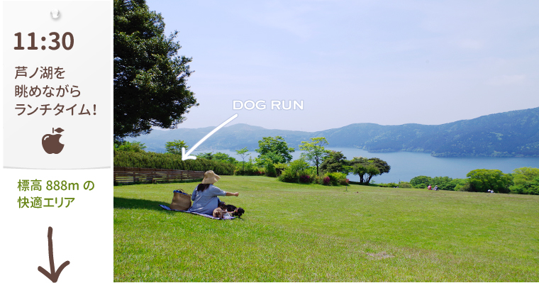 1605_Fujiashinoko_panoramapark03
