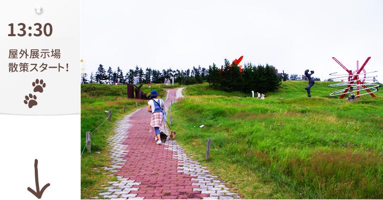 dog_trip05_utsukushigahara_08