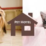 愛犬や愛猫をペットホテルへ預けた事はありますか?