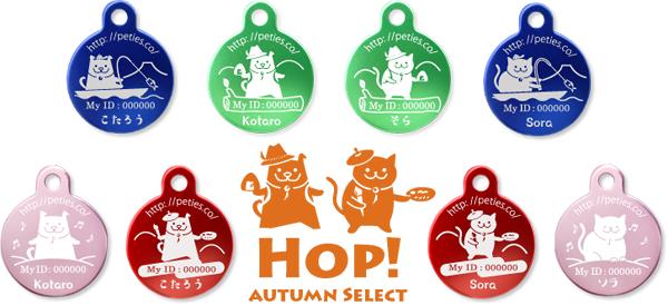 autumn_hop_illust
