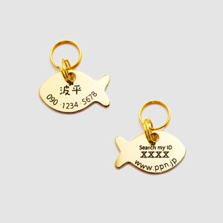 真鍮 迷子札 PetitName-Fish