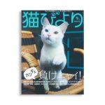 猫びより9月号掲載